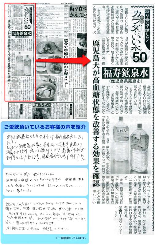 日刊ゲンダイ記事